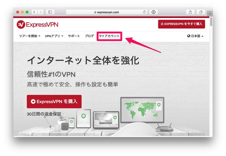 ExpressVPN-Windows1
