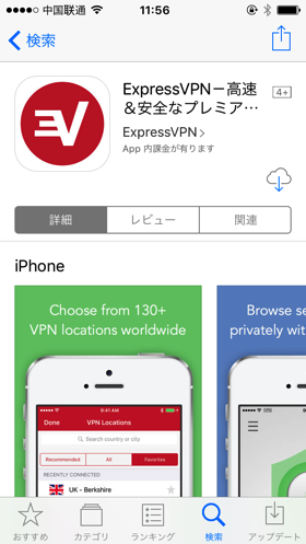 ExpressVPN-iPhone