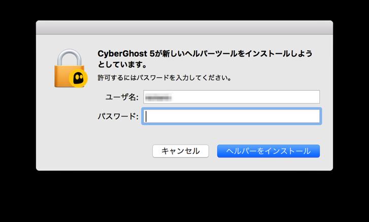 CyberGhostVPN-mac2