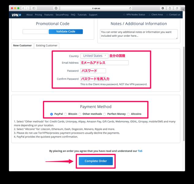 VPNac-register4