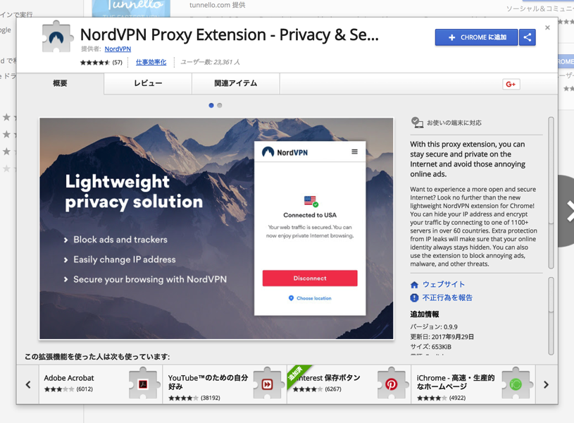 NordVPN-extension1