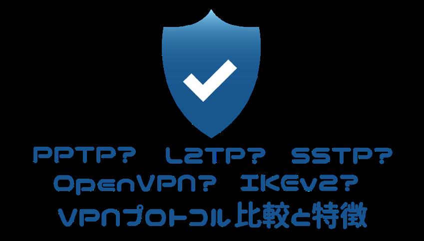 VPNプロトコルの比較と特徴