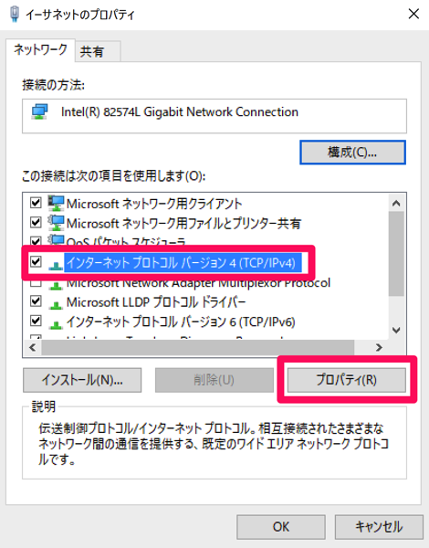 Windows-DNS-setting4