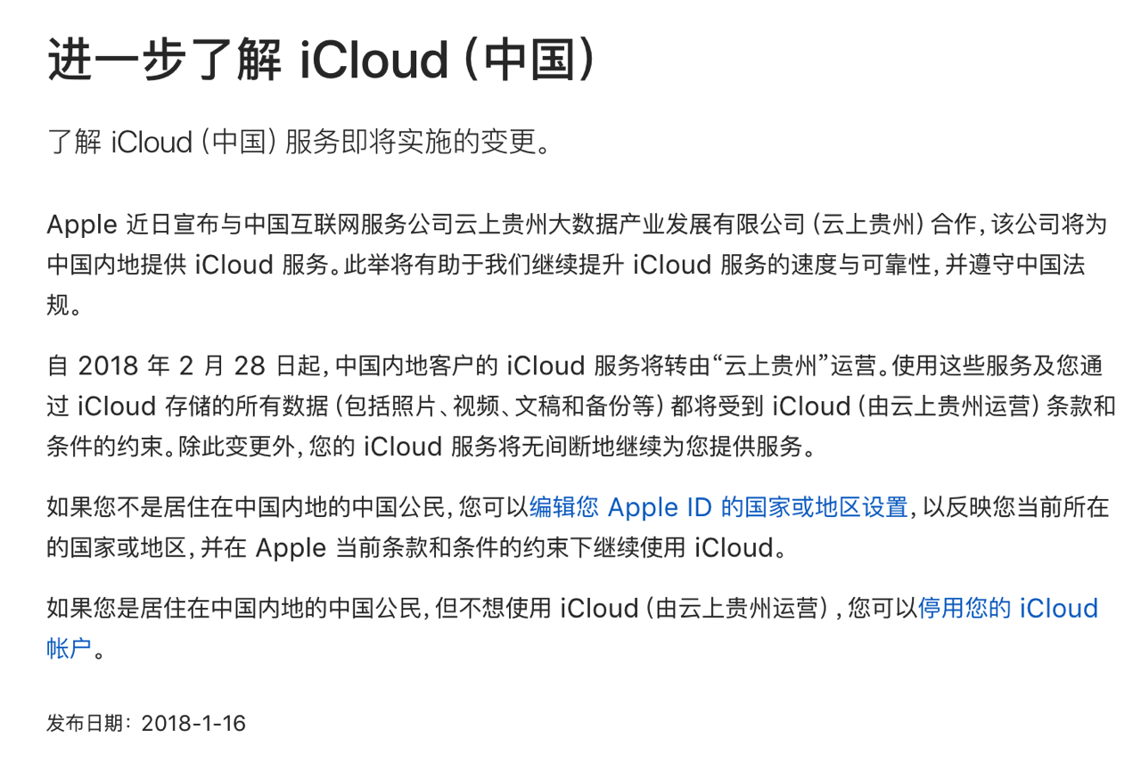 Apple icloud in china