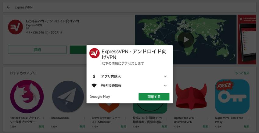ExpressVPN-chromebook1