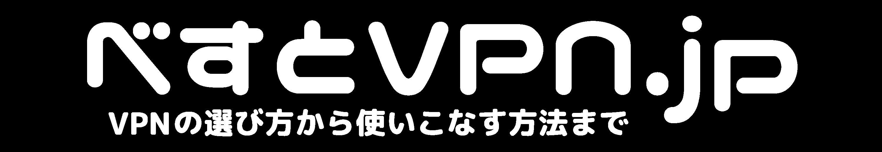 べすとVPN.jp